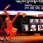 西藏锅庄详情