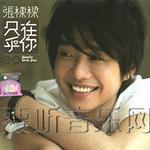 只在乎你(2005感谢马来西亚歌迷特别版)详情