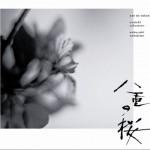 八重之樱 NHK大河ドラマ「八重の桜」 OST详情