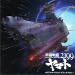 宇宙战舰大和号2199 宇宙戦艦ヤマト2199 OST Part.1详情
