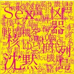 (Where' s)THE SILENT MAJORITY? (Single)详情