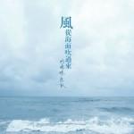 风从海面吹过来(单曲)详情