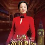 中国红·江南绿 伦敦音乐会详情