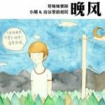 晚风(单曲)详情