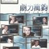 杂锦合辑1 灯火栏栅处 (TVB电视剧《壹号皇庭ⅡI》主题曲) - 苏永康 试听