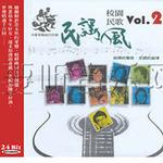 民谣风校园民歌Vol.2