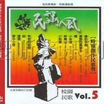 民谣风校园民歌Vol.5
