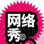 网络秀II - 情深缘浅详情