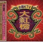 台语KTV大红榜详情