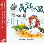 民谣风校园民歌Vol.8