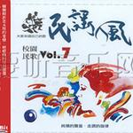 民谣风校园民歌Vol.7
