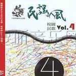 民谣风校园民歌Vol.4