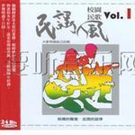 民谣风校园民歌 Vol.1