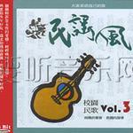 民谣风校园民歌Vol.3