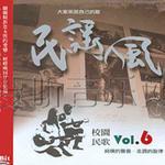 民谣风校园民歌Vol.6
