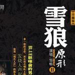 雪狼·原形Ⅱ详情