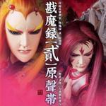 霹雳英雄剧集原声带 - 戡魔录贰详情