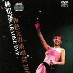 夜色无边演唱会2005