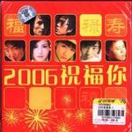 2006祝福你详情