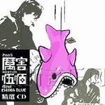 2005厉害演唱会全纪录精选详情