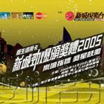 2005年度香港新城劲爆颁奖典礼