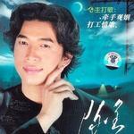 陈星2006最新大碟详情