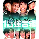 Project Super Star Compilation详情