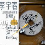 310生日特别限量版(珍藏版)详情