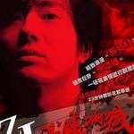 温暖呐喊2005北京工体演唱会详情
