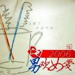 2006男欢女爱详情