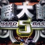 舞大鼓 Hard Bass 5