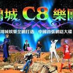 C8乐团(授权播放)详情