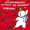 Hristougenniatikes epityhies ton Zouzounion Karaoke