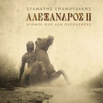 Alexandros II - Dromoi Pou Den Perpatises详情