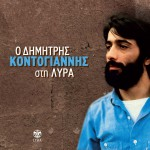 O Dimitris Kontogiannis sti LYRA详情