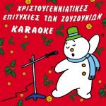 Hristougenniatikes epityhies ton Zouzounion Karaoke详情