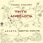 Triti Anthologia详情