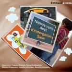 Kindergarten Slow详情