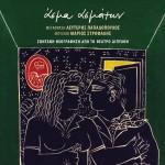 Asma Asmaton - Zontani Ihografisi apo to Theatro Dipylon详情