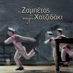 O Zabetas paizei Hatzidaki详情