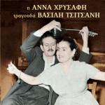I Anna Hrysafi tragouda Vasili Tsitsani详情
