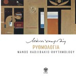 Rythmologia详情