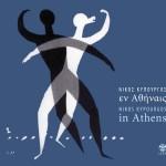 En Athinais详情