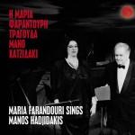 I Maria Farantouri tragouda Mano Hatzidaki详情