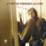 O Giorgos Romanos sti Lyra详情