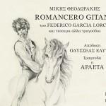 Romancero Gitano tou Federico Garcia Lorca详情
