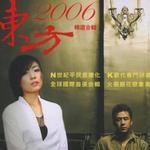 2006东方精选合辑详情