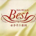 Best(結成5周年記念盤)