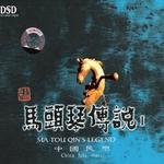 马头琴传说Ⅰ详情