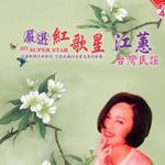 台湾红歌星6 江蕙详情